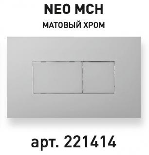 MASTER NEO MCH клавиша кнопка смыва матовый хром, VOLLE 221414