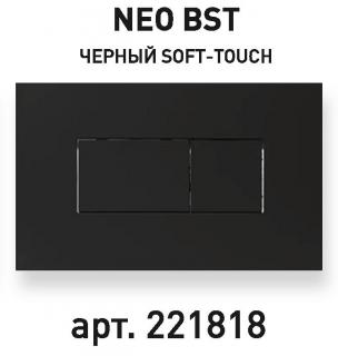 MASTER NEO BST клавиша кнопка смыва черная, VOLLE 221818